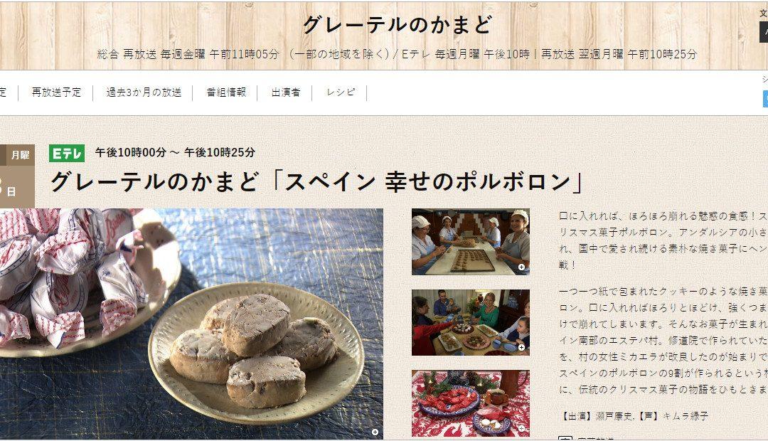 Mantecados y polvorones de Estepa a Japón
